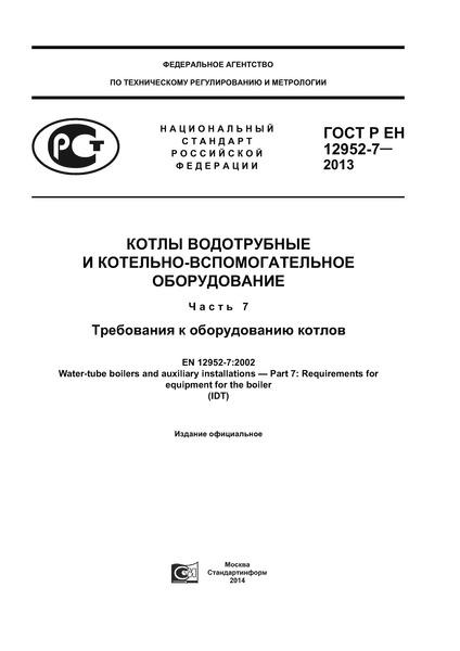 ГОСТ Р ЕН 12952-7-2013 Котлы водотрубные и котельно-вспомогательное оборудование. Часть 7. Требования к оборудованию котлов