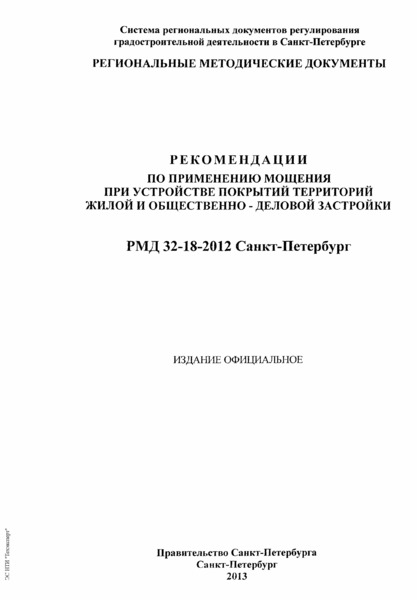 РМД 32-18-2012 Санкт-Петербург Рекомендации по применению мощения при устройстве покрытий территорий жилой и общественно-деловой застройки