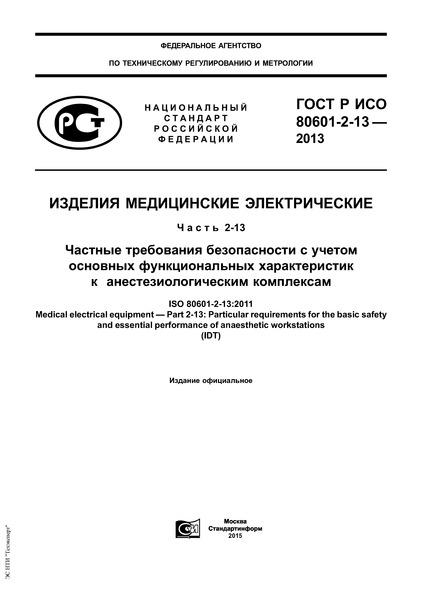 ГОСТ Р ИСО 80601-2-13-2013 Изделия медицинские электрические. Часть 2-13. Частные требования безопасности с учетом основных функциональных характеристик к анестезиологическим комплексам