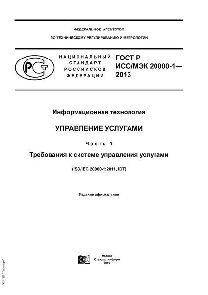 ГОСТ Р ИСО/МЭК 20000-1-2013 Информационная технология. Управление услугами. Часть 1. Требования к системе управления услугами