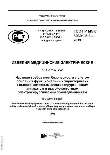 ГОСТ Р МЭК 60601-2-2-2013 Изделия медицинские электрические. Часть 2-2. Частные требования безопасности с учетом основных функциональных характеристик к высокочастотным электрохирургическим аппаратам и высокочастотным электрохирургическим принадлежностям