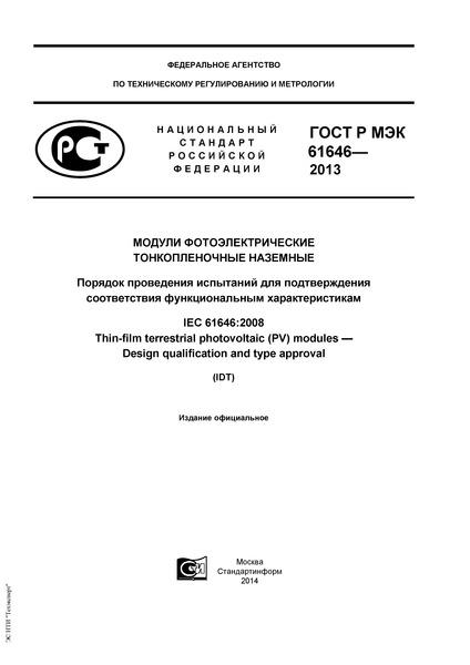 ГОСТ Р МЭК 61646-2013 Модули фотоэлектрические тонкопленочные наземные. Порядок проведения испытаний для подтверждения соответствия функциональным характеристикам
