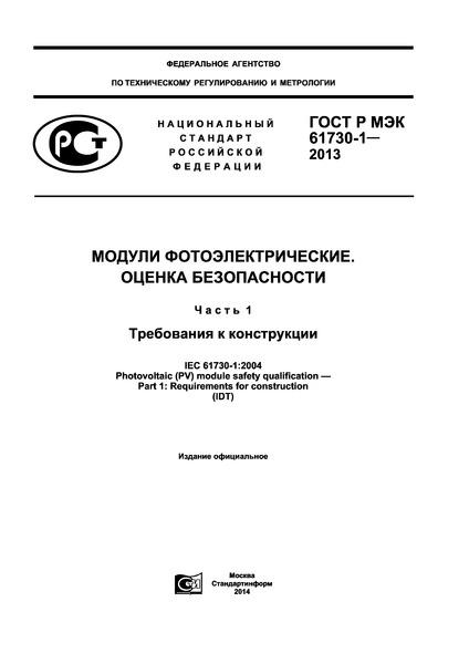 ГОСТ Р МЭК 61730-1-2013 Модули фотоэлектрические. Оценка безопасности. Часть 1. Требования к конструкции