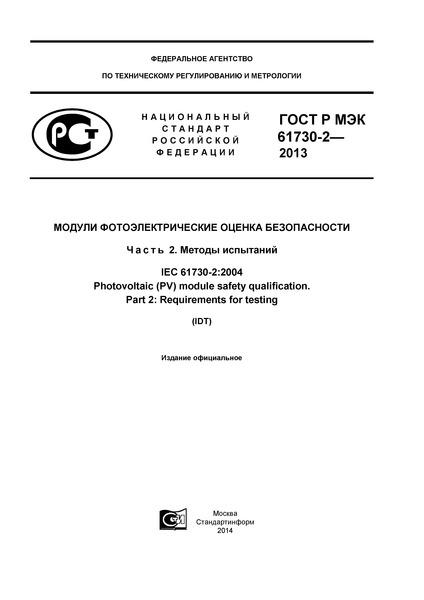 ГОСТ Р МЭК 61730-2-2013 Модули фотоэлектрические. Оценка безопасности. Часть 2. Методы испытаний
