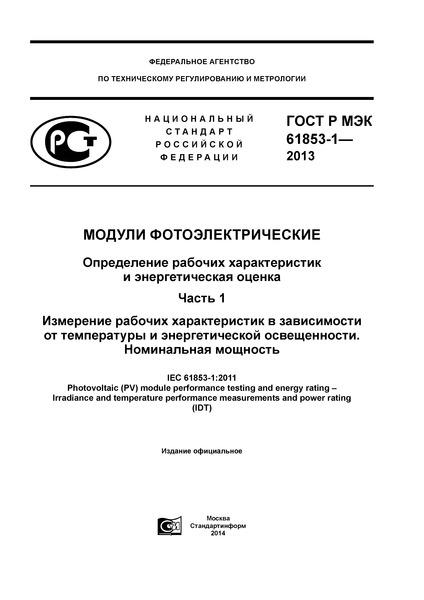 ГОСТ Р МЭК 61853-1-2013 Модули фотоэлектрические. Определение рабочих характеристик и энергетическая оценка. Часть 1. Измерение рабочих характеристик в зависимости от температуры и энергетической освещенности. Номинальная мощность