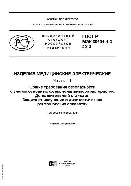 ГОСТ Р МЭК 60601-1-3-2013 Изделия медицинские электрические. Часть 1-3. Общие требования безопасности с учетом основных функциональных характеристик. Дополнительный стандарт. Защита от излучения в диагностических рентгеновских аппаратах