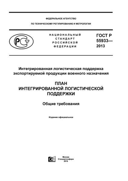 ГОСТ Р 55933-2013 Интегрированная логистическая поддержка экспортируемой продукции военного назначения. План интегрированной логистической поддержки. Общие требования