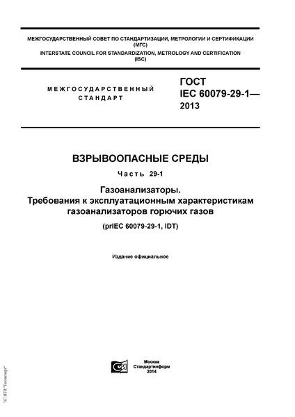ГОСТ IEC 60079-29-1-2013 Взрывоопасные среды. Часть 29-1. Газоанализаторы. Требования к эксплуатационным характеристикам газоанализаторов горючих газов
