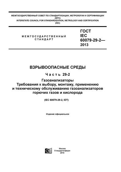ГОСТ IEC 60079-29-2-2013 Взрывоопасные среды. Часть 29-2. Газоанализаторы. Требования к выбору, монтажу, применению и техническому обслуживанию газоанализаторов горючих газов и кислорода