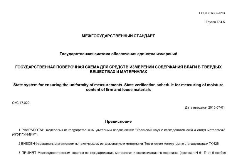 ГОСТ 8.630-2013 Государственная система обеспечения единства измерений. Государственная поверочная схема для средств измерений содержания влаги в твердых веществах и материалах