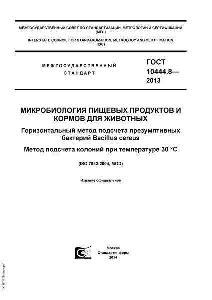 ГОСТ 10444.8-2013 Микробиология пищевых продуктов и кормов для животных. Горизонтальный метод подсчета презумптивных бактерий Bacillus cereus. Метод подсчета колоний при температуре 30 °C