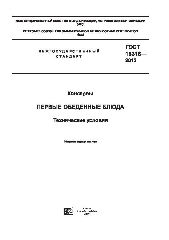 ГОСТ 18316-2013 Консервы. Первые обеденные блюда. Технические условия