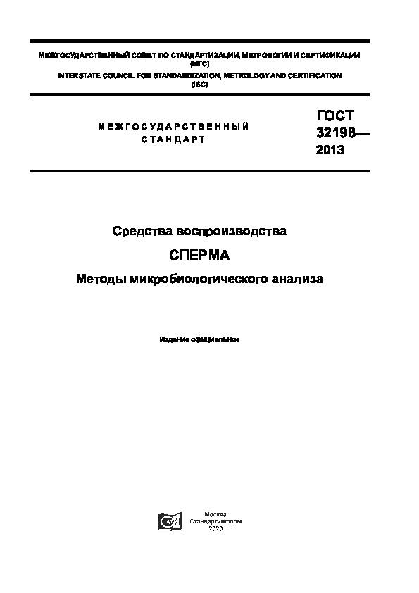 ГОСТ 32198-2013 Средства воспроизводства. Сперма. Методы микробиологического анализа