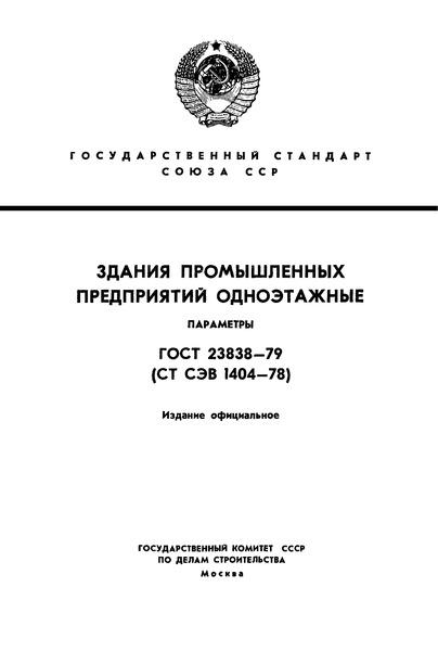 ГОСТ 23838-79 Здания промышленных предприятий одноэтажные. Параметры