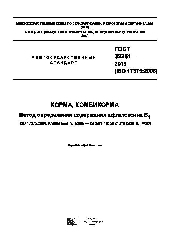 ГОСТ 32251-2013 Корма, комбикорма. Метод определения содержания афлатоксина В1