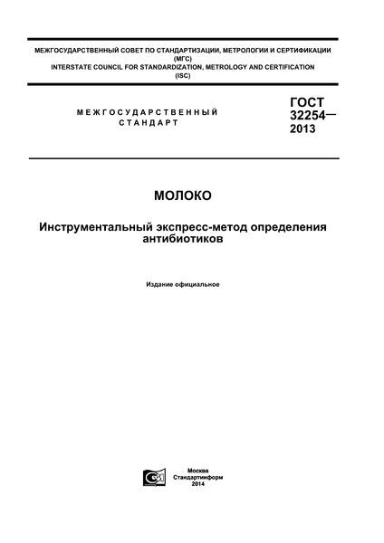 ГОСТ 32254-2013 Молоко. Инструментальный экспресс-метод определения антибиотиков