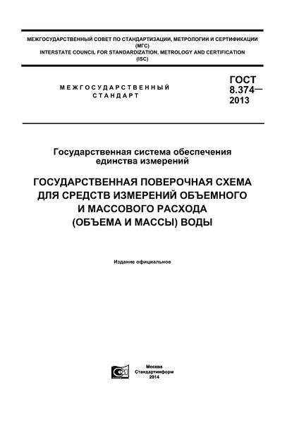 ГОСТ 8.374-2013 Государственная система обеспечения единства измерений. Государственная поверочная схема для средств измерений объемного и массового расхода (объема и массы) воды