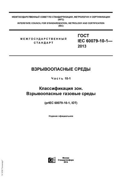 ГОСТ IEC 60079-10-1-2013 Взрывоопасные среды. Часть 10-1. Классификация зон. Взрывоопасные газовые среды