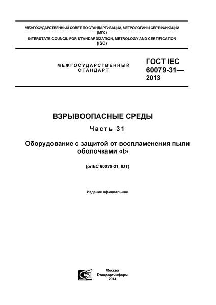 ГОСТ IEC 60079-31-2013 Взрывоопасные среды. Часть 31. Оборудование с защитой от воспламенения пыли оболочками «t»