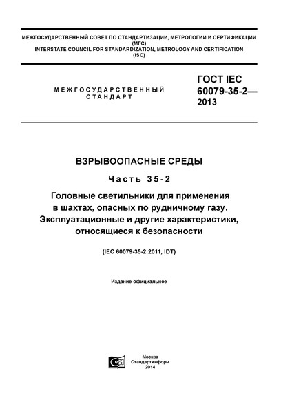 ГОСТ IEC 60079-35-2-2013 Взрывоопасные среды. Часть 35-2. Головные светильники для применения в шахтах, опасных по рудничному газу. Эксплуатационные и другие характеристики, относящиеся к безопасности