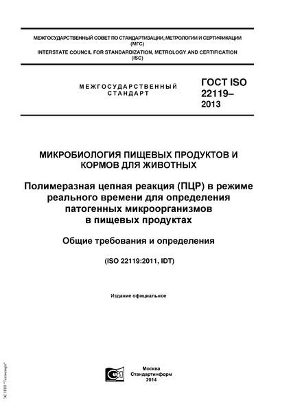 ГОСТ ISO 22119-2013 Микробиология пищевых продуктов и кормов для животных. Полимеразная цепная реакция (ПЦР) в режиме реального времени для определения патогенных микроорганизмов в пищевых продуктах. Общие требования и определения