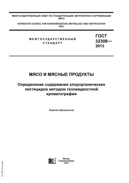 ГОСТ 32308-2013 Мясо и мясные продукты. Определение содержания хлорорганических пестицидов методом газожидкостной хроматографии
