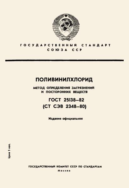 ГОСТ 25138-82 Поливинилхлорид. Метод определения загрязнений и посторонних веществ