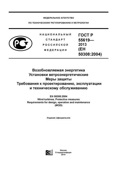 ГОСТ Р 55619-2013 Возобновляемая энергетика. Установки ветроэнергетические. Меры защиты. Требования к проектированию, эксплуатации и техническому обслуживанию
