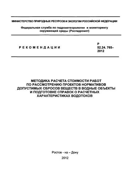 Р 52.24.765-2012 Методика расчета стоимости работ по рассмотрению проектов нормативов допустимых сбросов веществ в водные объекты и подготовке справок о расчетных характеристиках водотоков
