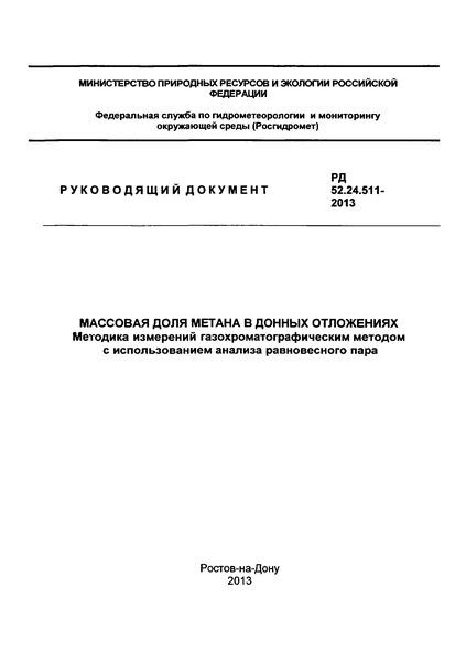 РД 52.24.511-2013 Массовая доля метана в донных отложениях. Методика измерений газохроматографическим методом с использованием анализа равновесного пара