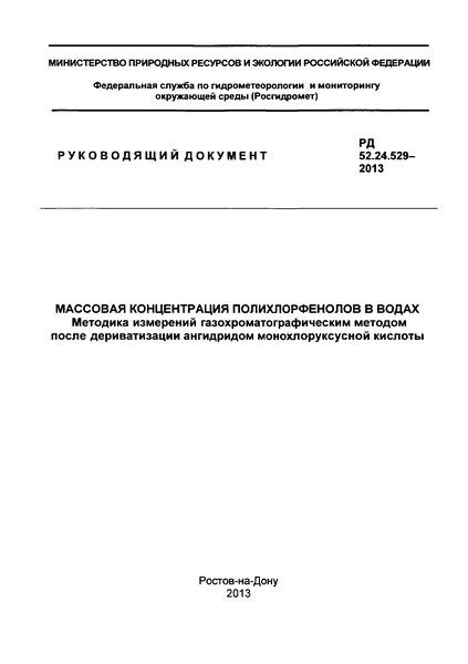 РД 52.24.529-2013 Массовая концентрация полихлорфенолов в водах. Методика измерений газохроматографическим методом после дериватизации ангидридом монохлоруксусной кислоты