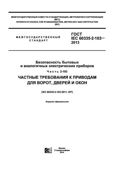 ГОСТ IEC 60335-2-103-2013 Безопасность бытовых и аналогичных электрических приборов. Часть 2-103. Частные требования к приводам для ворот, дверей и окон