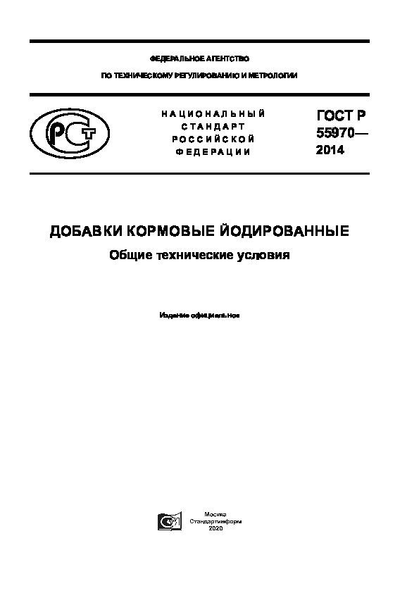 ГОСТ Р 55970-2014 Добавки кормовые йодированные. Общие технические условия