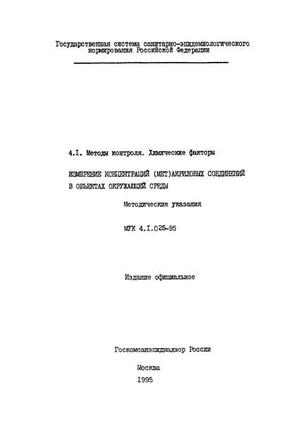 МУК 4.1.025-95 Методы контроля. Химические факторы. Измерение концентраций (мет)акриловых соединений в объектах окружающей среды. Методические указания