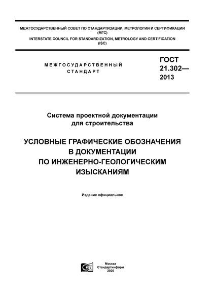 ГОСТ 21.302-2013 Система проектной документации для строительства. Условные графические обозначения в документации по инженерно-геологическим изысканиям