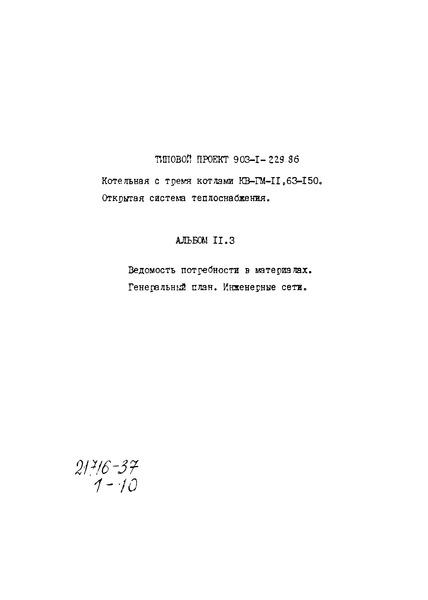 Типовой проект 903-1-229.86 Альбом 11.3. Ведомости потребности в материалах. Генеральный план. Инженерные сети