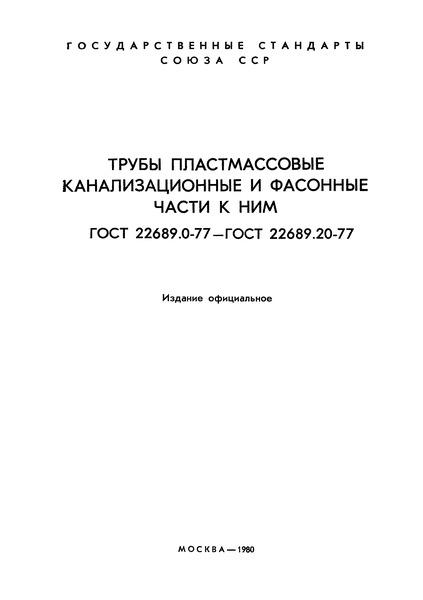 ГОСТ 22689.0-77 Трубы пластмассовые канализационные и фасонные части к ним. Общие технические требования и методы испытаний