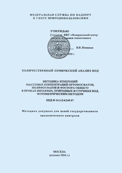 ПНД Ф 14.1:2:4.248-07 Количественный химический анализ вод. Методика измерений массовых концентраций ортофосфатов, полифосфатов и фосфора общего в питьевых, природных и сточных водах фотометрическим методом