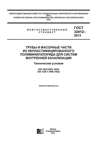 ГОСТ 32412-2013 Трубы и фасонные части из непластифицированного поливинилхлорида для систем внутренней канализации. Технические условия