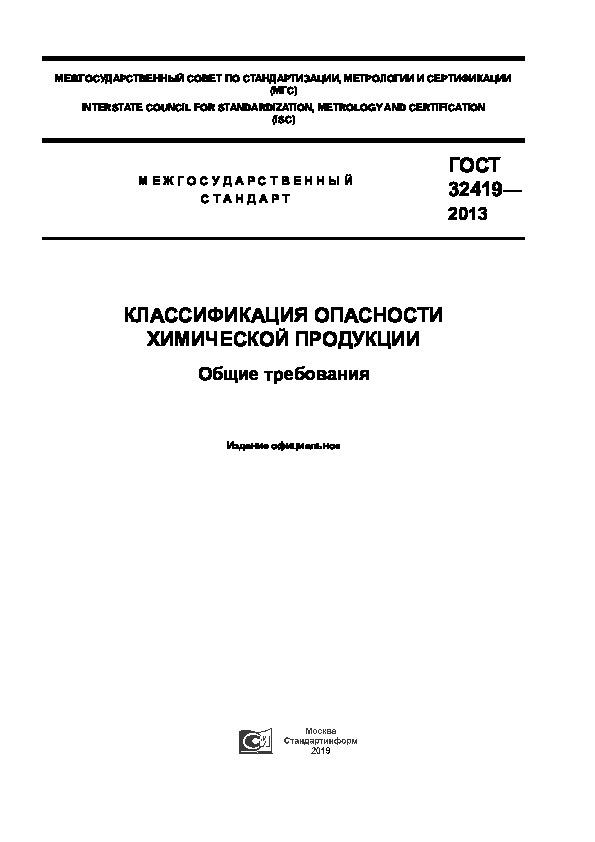 ГОСТ 32419-2013 Классификация опасности химической продукции. Общие требования