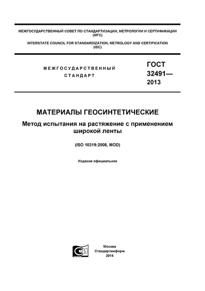 ГОСТ 32491-2013 Материалы геосинтетические. Метод испытания на растяжение с применением широкой ленты