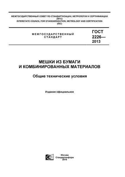 ГОСТ 2226-2013 Мешки из бумаги и комбинированных материалов. Общие технические условия