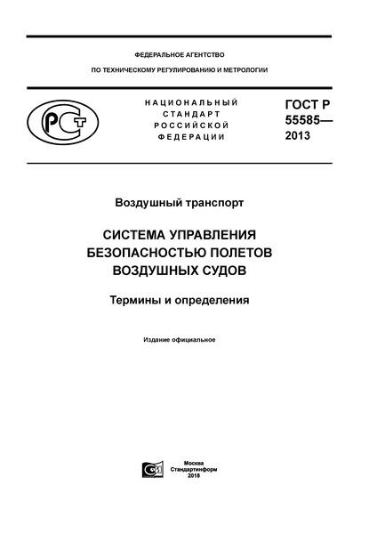 ГОСТ Р 55585-2013 Воздушный транспорт. Система управления безопасностью полетов воздушных судов. Термины и определения