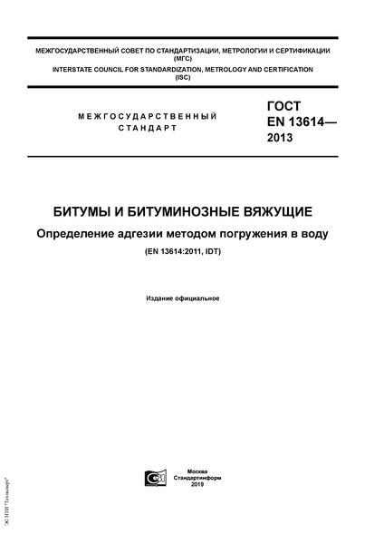 ГОСТ EN 13614-2013 Битумы и битуминозные вяжущие. Определение адгезии методом погружения в воду