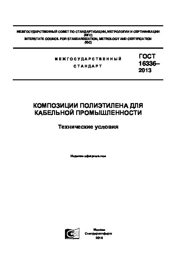 ГОСТ 16336-2013 Композиции полиэтилена для кабельной промышленности. Технические условия