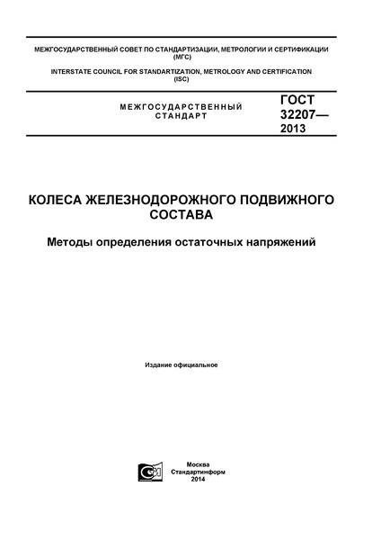 ГОСТ 32207-2013 Колеса железнодорожного подвижного состава. Методы определения остаточных напряжений