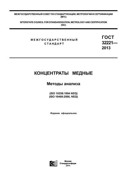 ГОСТ 32221-2013 Концентраты медные. Методы анализа