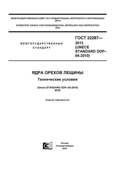 ГОСТ 32287-2013 Ядра орехов лещины. Технические условия