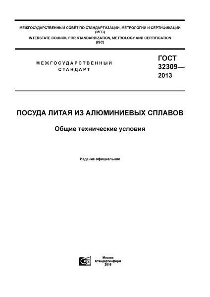 ГОСТ 32309-2013 Посуда литая из алюминиевых сплавов. Общие технические условия