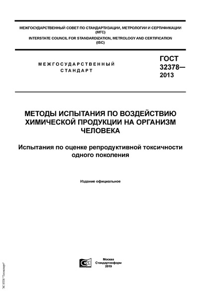 ГОСТ 32378-2013 Методы испытания по воздействию химической продукции на организм человека. Испытания по оценке репродуктивной токсичности одного поколения